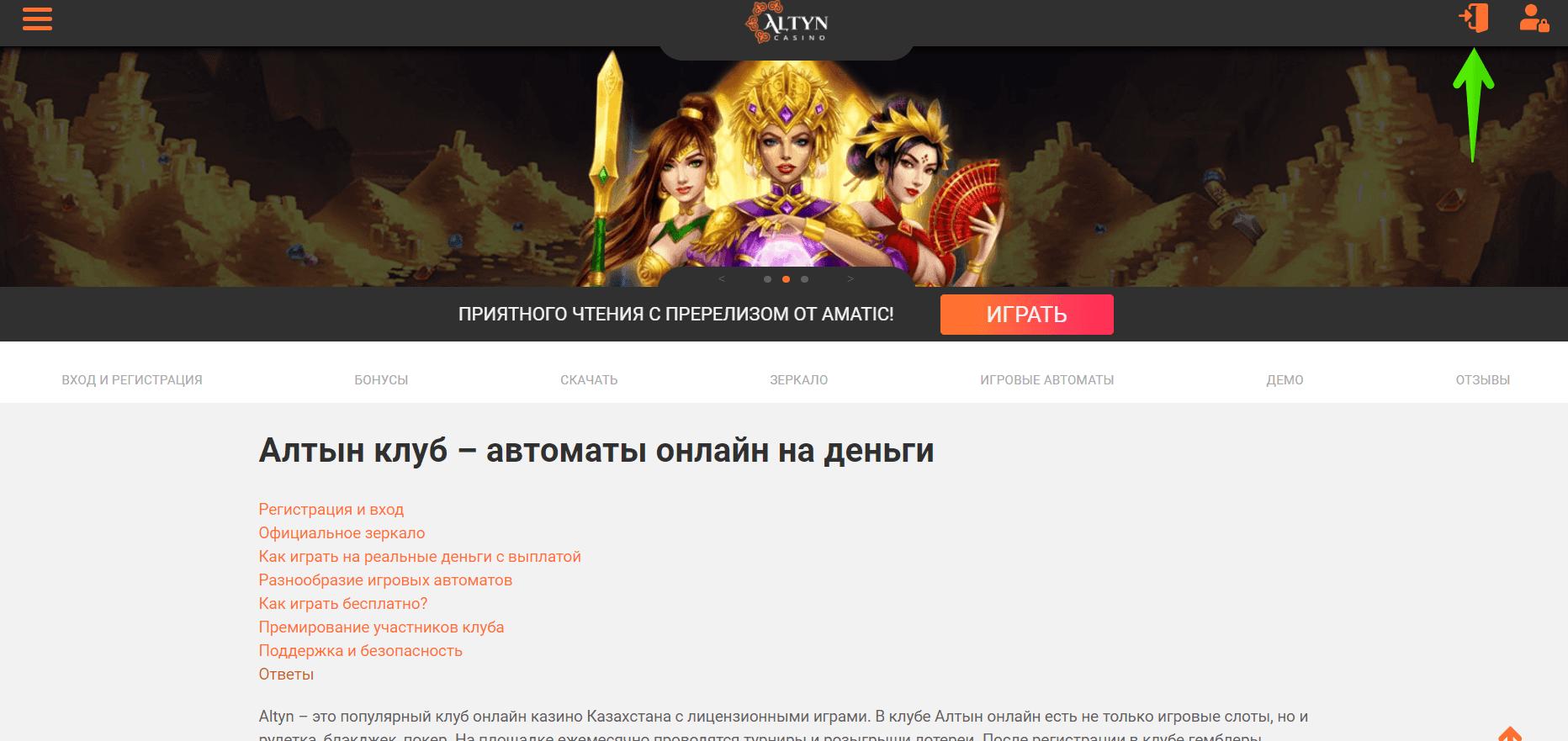 Регистрация в казино Алтын